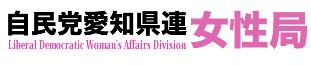 自民党愛知県連女性局