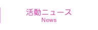 活動ニュース